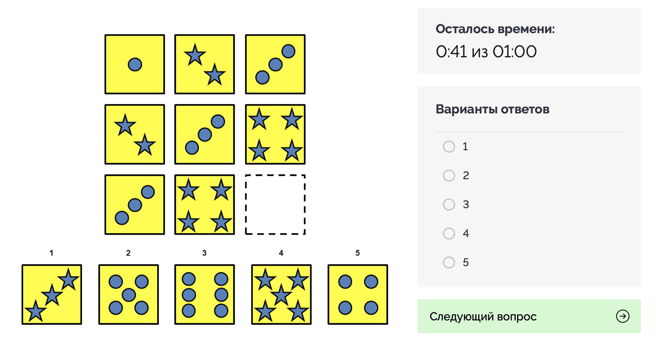 Пример вопроса по IQ 1
